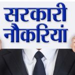 Sarkari Naukri – Everything you want to know in detail